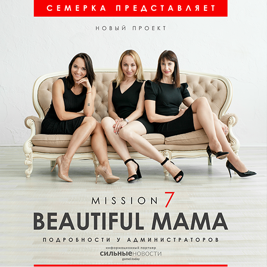 MISSION 7: BEAUTIFUL MAMA